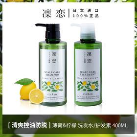 日本进口 rinRen 凛恋植物精粹 洗发水/护发素 控油蓬松滋养 缓解脱发
