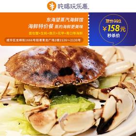 """仅158元抢购399元东海望蒸汽海鲜馆超值套餐,面包蟹+生蚝+扇贝+花甲+青口...""""蒸""""的海鲜,真的超好吃!"""