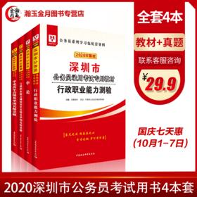 【国庆7天购】华图2020年深圳公务员(行测+申论)教材+真题图书4本套