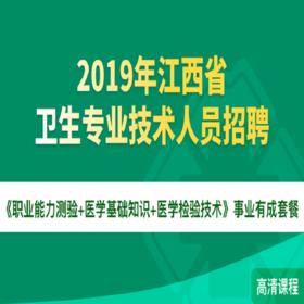 2019年江西省衛生專業技術人員招聘《職業能力測驗+醫學基礎知識+醫學檢驗技術》事業有成套餐