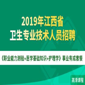 2019年江西省衛生專業技術人員招聘《職業能力測驗+醫學基礎知識+護理學》事業有成套餐