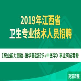 2019年江西省衛生專業技術人員招聘《職業能力測驗+醫學基礎知識+中醫學》事業有成套餐