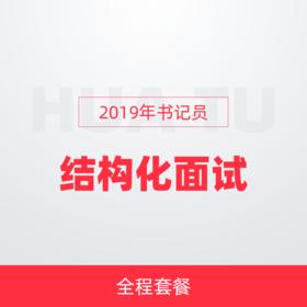 【2019年書記員】結構化面試全程套餐