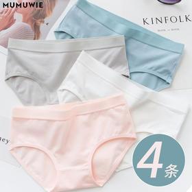 【4条装】日本MUMUWIE无痕纯棉女士内裤,舒适透气导湿裤提臀三角生理裤