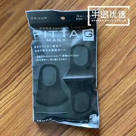 【半岛商城】日本进口PITTA MASK 立体口罩 成人黑口罩3枚入
