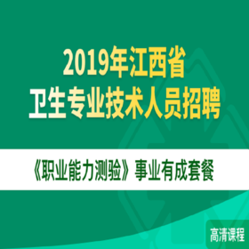2019年江西省衛生專業技術人員招聘《職業能力測驗》事業有成套餐