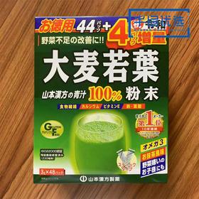 【半岛商城】日本山本汉方大麦若叶青汁 4g*44袋