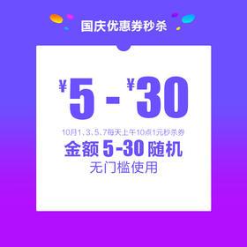 10月7号 1元秒杀优惠券 (不可退货 微商产品不可用)
