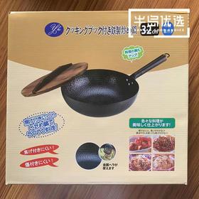 【半岛商城】日本YHS平底铁锅 32cm