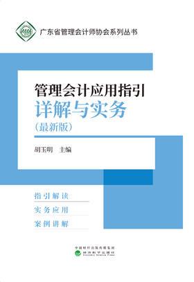 管理会计应用指引详解与实务(最新版)