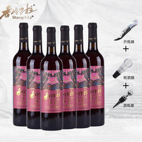 香格里拉红酒 粉甜甜红果露酒8度750ML/支*6 整箱 葡萄酒低度女人酒