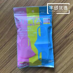 【半岛商城】日本进口PITTA MASK 立体口罩 男女儿童口罩3枚入