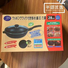【半岛商城】日本YHS麦饭石不粘锅 28cm&32cm