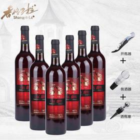 香格里拉红酒天籁系列赤霞珠甜红750ML *6支云南葡萄酒年货女人酒