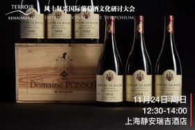 勃艮第顶级名庄 Domaine Ponsot 大师班