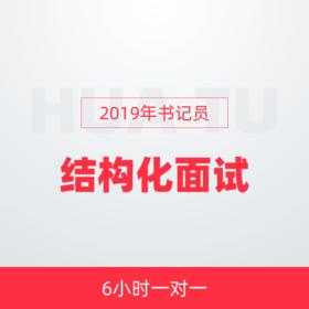 【2019年书记员】结构化面试 6小时一对一
