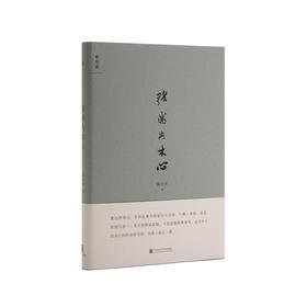 张岪与木心 陈丹青