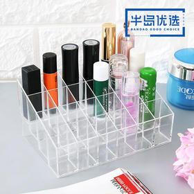 亚克力透明指甲油眉笔展示架彩妆化妆品收纳盒桌面24格口红架