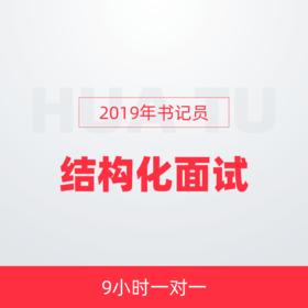【2019年书记员】 结构化面试 9小时一对一