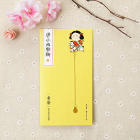 西博文创  唐小西击鞠学生书签 唐文化Q萌运动系列 古典中国风
