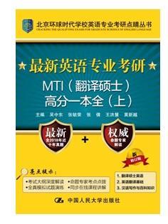 最新英语专业考研MTI(翻译硕士)高分一本全(上、下)(新修订版)吴中东 宫玉波  人大社