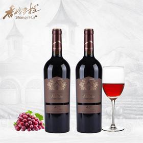 香格里拉红酒 高原A8 干红葡萄酒 750ML*2支 云南特产年货礼品