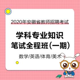 2020年安徽省教師招聘筆試  學科筆試全程班(一期)