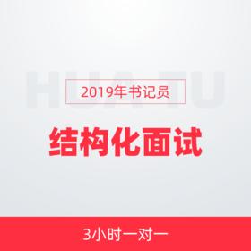 【2019年书记员】 结构化面试 3小时一对一