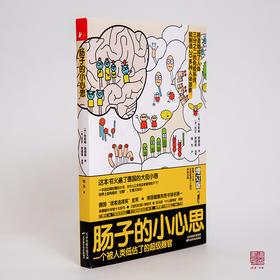 肠子的小心思(2019年新版)(满纸屎尿屁,大俗!你敢拿起来,就放不下!)