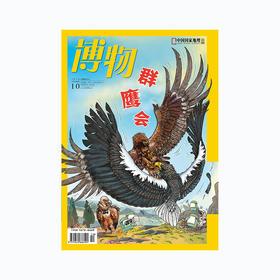 《博物》201910  群鹰会