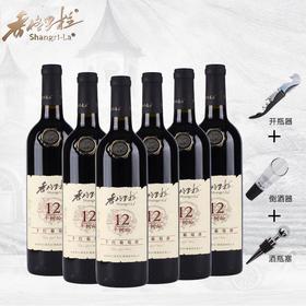香格里拉红酒 12年老树龄干红750ML*6支 木盒 云南葡萄酒年货礼品