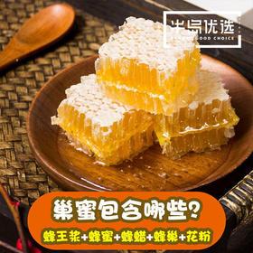 优选|江西南昌巢蜜130g/盒包邮 可以嚼着吃的蜂蜜 (蜂巢蜜直接取自蜂箱,无多余加工,不掺假)