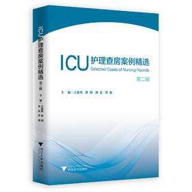 ICU护理查房案例精选:第二辑