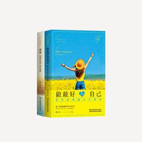 《活法》X《做最好的自己》| 献给每个青春少年的人生智慧之书