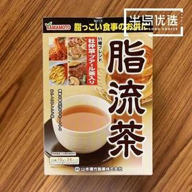 【半岛商城】日本山本汉方脂流茶 10g*24袋 清肠排宿去油腻