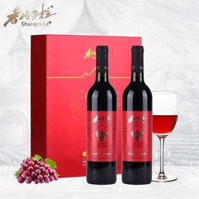 香格里拉红酒天籁传奇礼盒750ML*2支 云南特产高原葡萄酒年货礼品