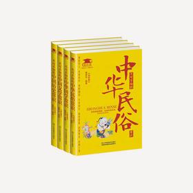 《中华文化百科全书 · 传统常识实用读本》| 你想知道的中国文化常识都在这里