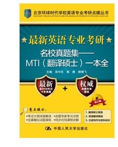 最新英语专业考研名校真题集——MTI(翻译硕士)一本全(新修订版) 中国人民大学出版社