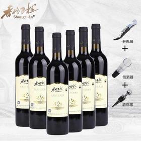 香格里拉红酒天籁系列赤霞珠干红750ML*6支 云南葡萄酒年货女人酒