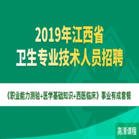 2019年江西省衛生專業技術人員招聘《職業能力測驗+醫學基礎知識+西醫臨床》事業有成套餐