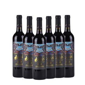 香格里拉整箱红酒 典藏赤霞珠干红 750ML*6支 云南特产葡萄酒年货