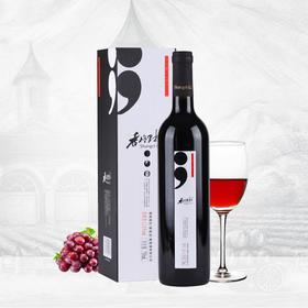 香格里拉红酒 珍藏级窖藏干红葡萄酒750ml礼盒 高原葡萄送礼礼品