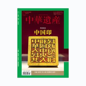 《中华遗产》201910 特别策划 中国印