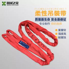 圆形柔性吊装带 两头扣 柔性吊带3T5T20T(其它吨位和尺寸联系客服)