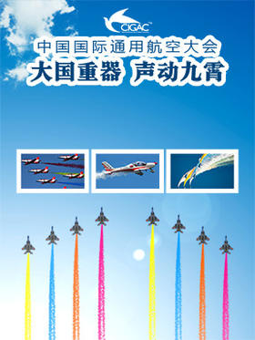 2019中国国际通用航空大会