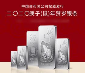 【官条】中国金币·2020年鼠年贺岁银条·999足银