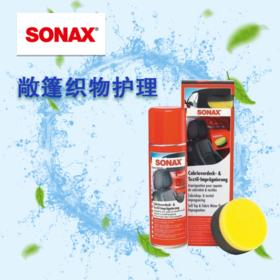 【敞篷护理】SONAX 敞篷织物清洁防水上光镀膜护理