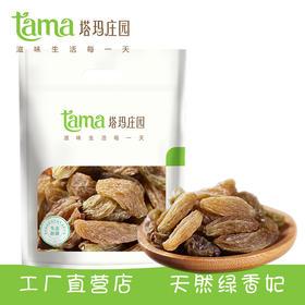 【塔玛庄园】新疆绿香妃TM 400g/袋 500g/袋 干净无沙 粒粒饱满 新疆特产