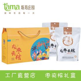 【塔玛庄园】760g灰枣夹核礼盒装 甜而不腻  原汁原味