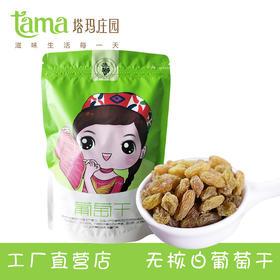 【塔玛庄园】新疆无核白葡萄干袋装 500g/袋